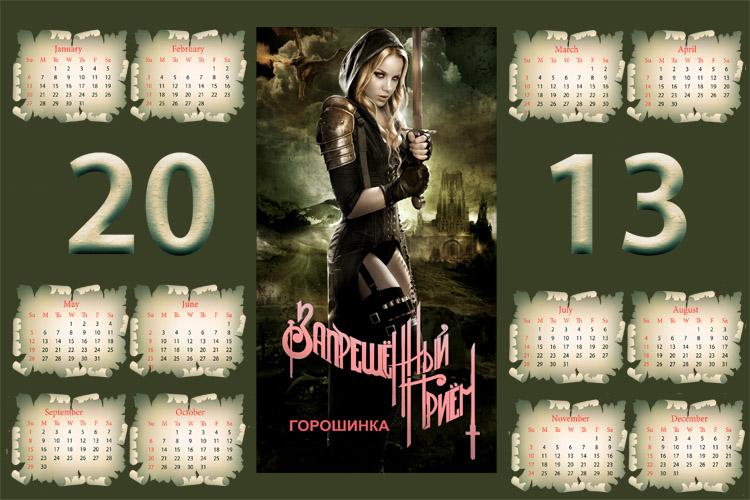 Календарь на 2013 год - Запрещенный прием, Горошинка