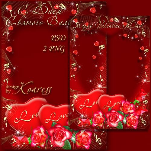 Романтическая рамка для фото к дню Святого Валентина - Два любящих сердца и ...