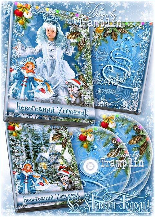 DVD обложка, DVD диск – Новогодний утренник в детском саду