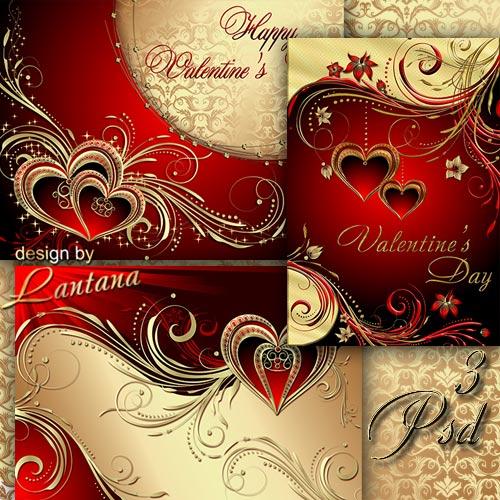PSD исходники - С Днем Любви 2