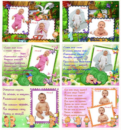 Набор детских рамочек с карапузами и стишками (3 часть)