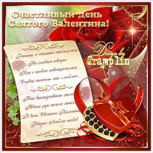 Многослойный исходник – Счастливый день святого Валентина