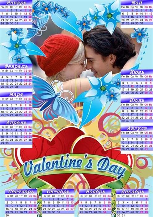 Рамка-календарь ко дню св. Валентина - Моя единственная, любимая