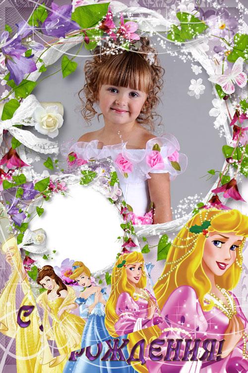 Рамка для фото - С днем рождения от принцесс