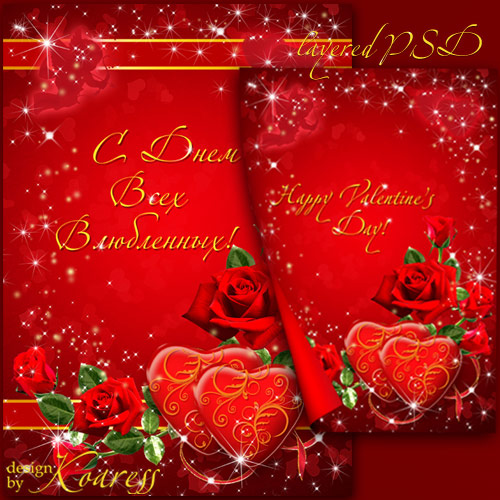 Романтический исходник к дню Всех Влюбленных - И снова о Любви