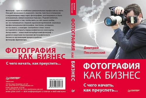 Книга по фотографии - Фотография как бизнес