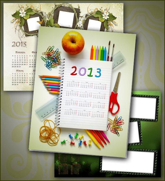 Три календаря рамочки для ваших фотографий