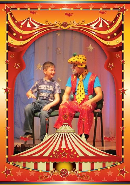 Фоторамка - Я в цирке