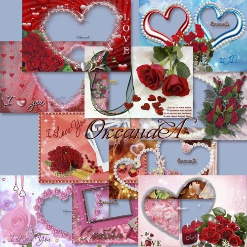 Набор романтических рамок на день влюбленных - В День святого Валентина. Я  ...