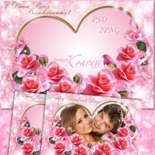 Романтическая фоторамка ко дню Святого Валентина - Розовых роз букет