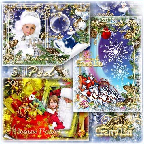 Три Новогодние рамки – И пусть далеких звёзд огни удачу, радость принесли
