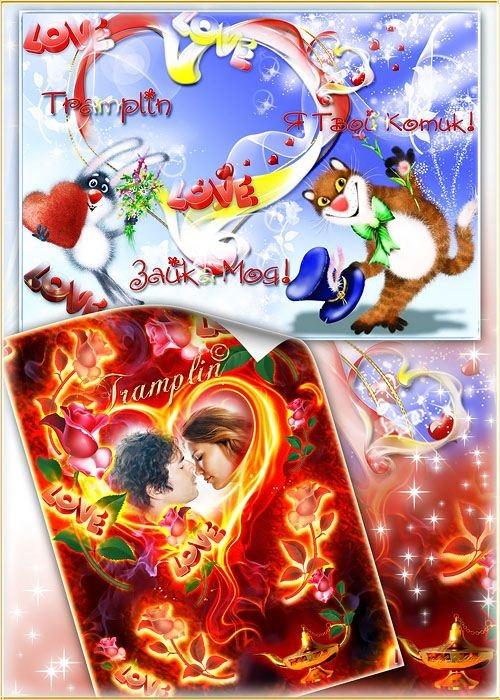 2 Рамки для влюбленных – Зайка Моя и Огонь Любви