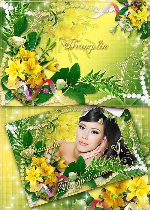 Красивая поздравительная рамка для фото – Лилии как Солнышки