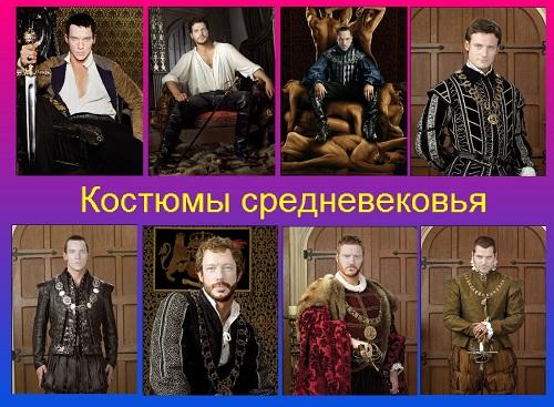 Набор средневековых костюмов для мужчин