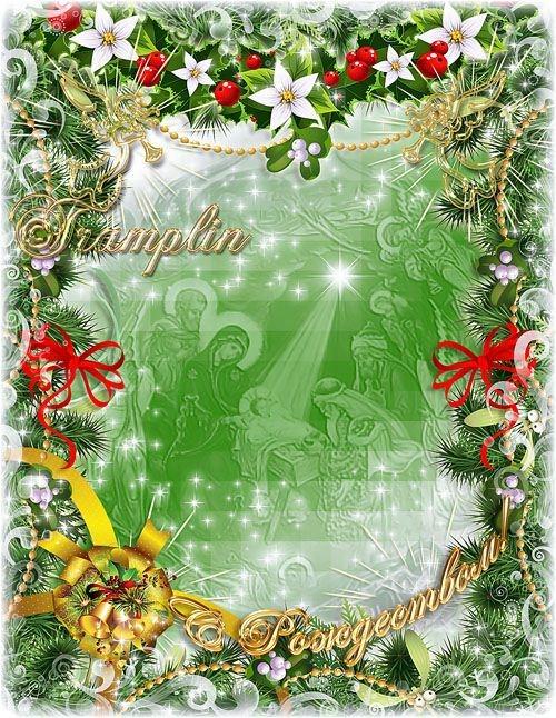Рамка Рождественская – Пока Меня видит Бог, значит Я существую