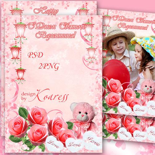 Романтическая рамка для фото к дню Всех Влюбленных - Любовь в розовом свете