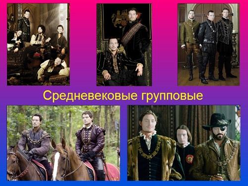 Набор средневековых групповых  костюмов для мужчин