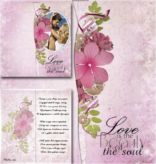 Нежная открытка - Любовь