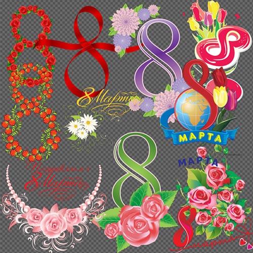 Клипарт - Надписи 8 марта с цветами и узорами