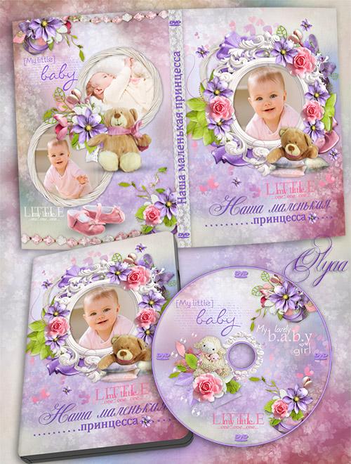 Детская обложка DVD и задувка для девочки - Наша маленькая принцесса