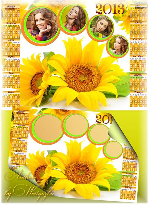 PSD  Календарь 2013 с вырезом для фото - Солнечные цветы подсолнухи