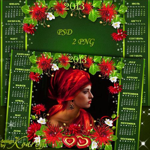 Календарь с рамкой для фото на 2013 год - Красные роскошные цветы