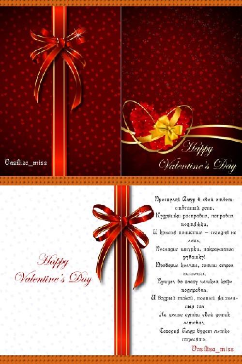 Поздравительная открытка к дню святого Валентина - Для любимых
