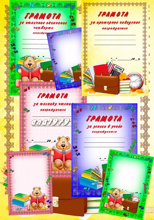 Набор грамот - Для учеников начальных классов