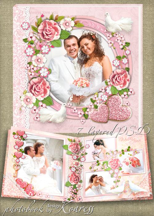 Свадебная фотокнига для фотошопа с нежно розовыми цветами - Любовь и нежнос ...