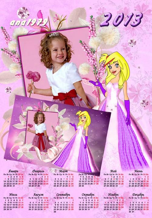 Календарь и рамка для фотошопа - Raf