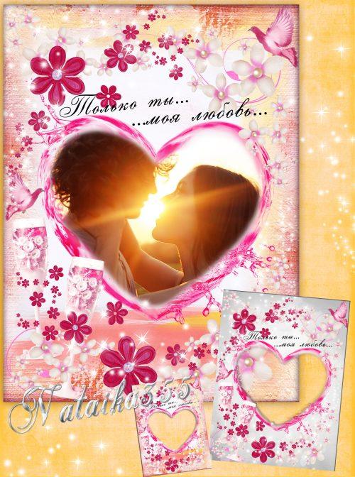Рамка для романтического фото - Всплеск чувств и эмоций