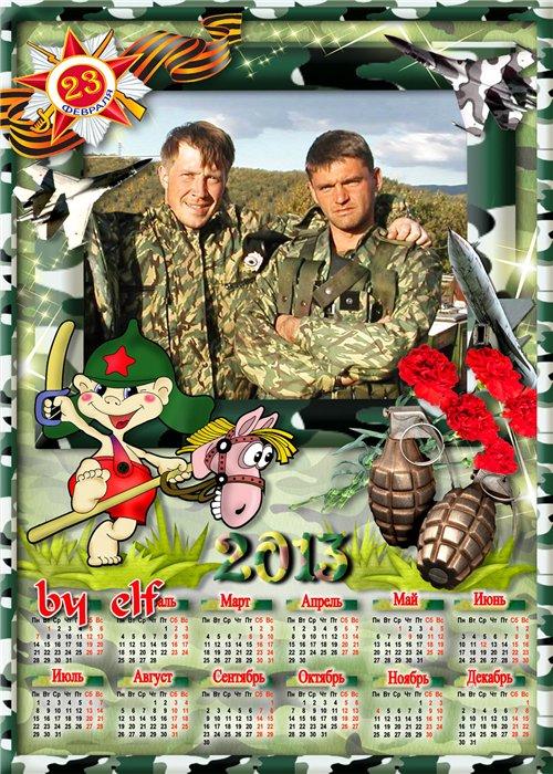 Шуточный календарь-рамка на 2013 год – С 23 февраля