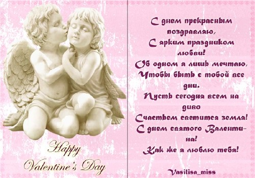 Поздравления учителям с днем святого валентина