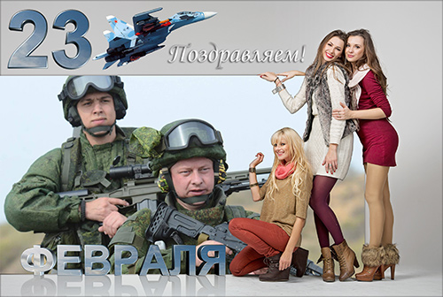 Рамка фотошоп к 23 февраля с девушками