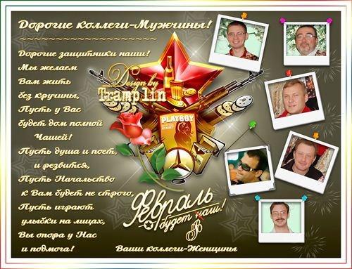Многослойный исходник Плаката для коллег-Мужчин на 23 февраля