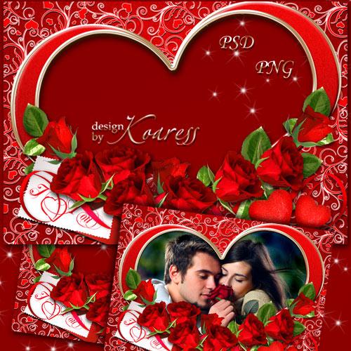Романтическая фоторамка ко дню Святого Валентина - Люблю тебя