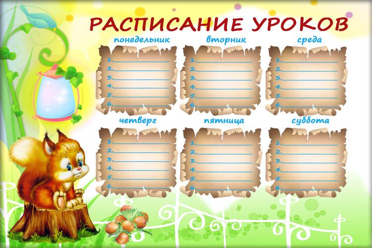 Расписание уроков для начальной школы