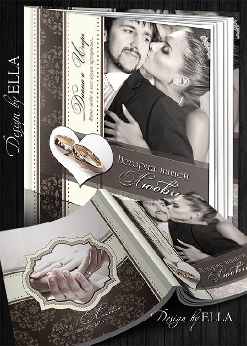 Свадебный романтический комплект-шаблон фотокниги и DVD набор-Я дышу тобой. ...