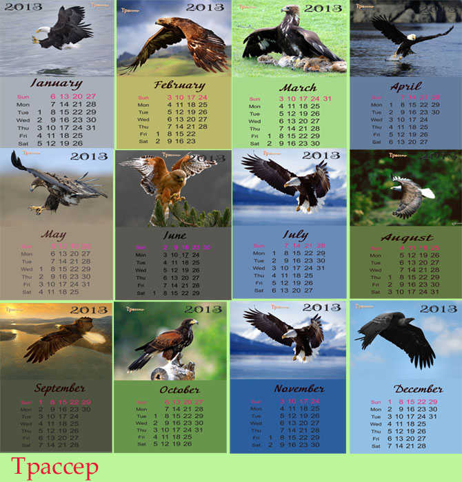 Календарь на 2013 год помесячный - Орлы
