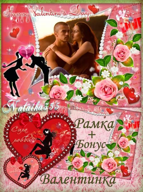 Рамка для романтического фото - Мы с тобой лишь два вюбленных сердца