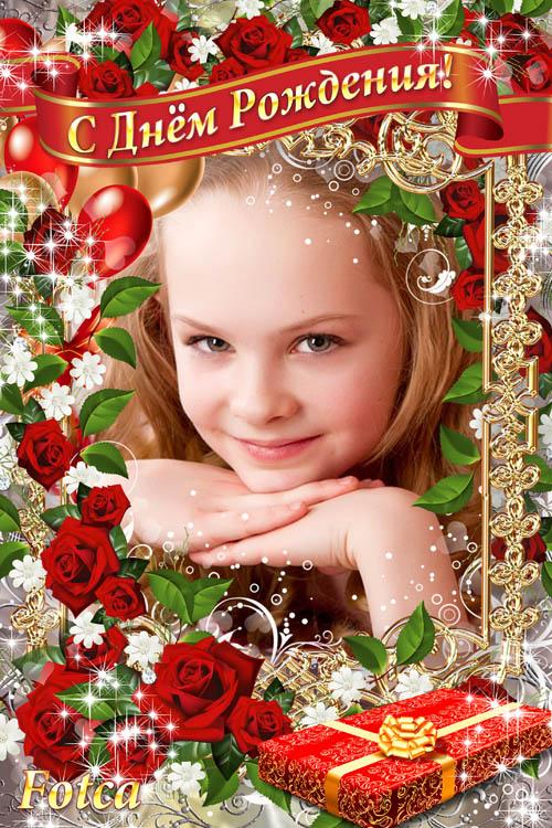 Поздравительная рамка  - Пусть счастье, радость и любовь, всю жизнь собою н ...