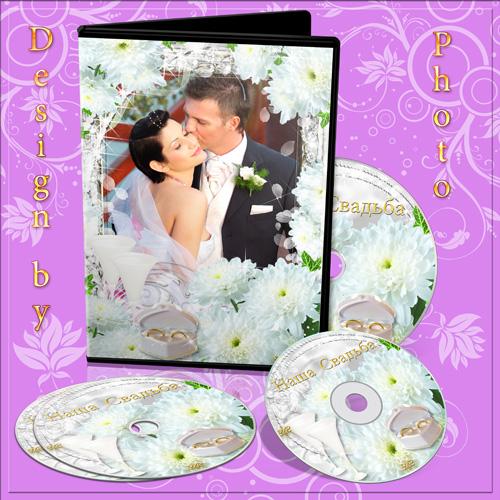 Свадебная  обложка и задувка на DVD диск - Белые хризантемы