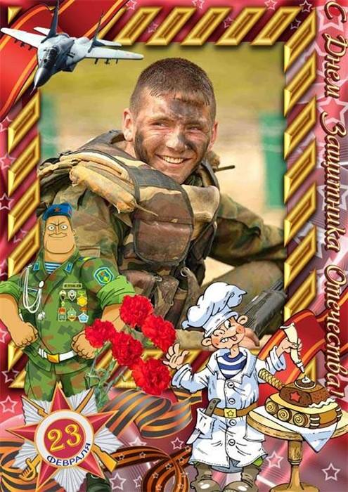 Мужская рамка для фото - С Днем защитника отечества!