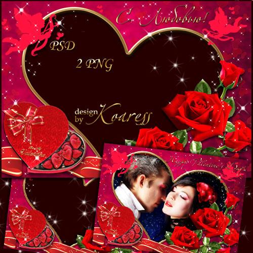 Pомантическая рамка для фотошопа к дню Святого Валентина - С Любовью