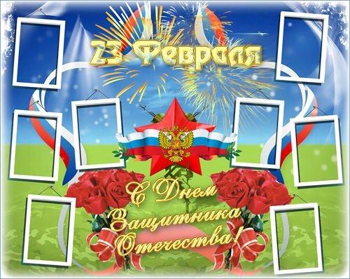 Праздничный  плакат-открытка на 23 февраля – С Днем защитника Отечества