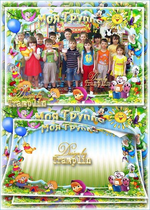 Рамка для детского сада – Моя группа