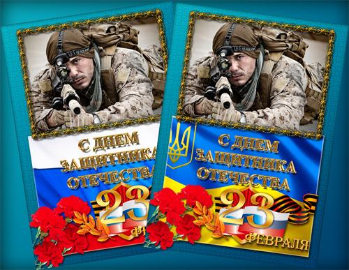 Фоторамка открытка с 23 февраля 1