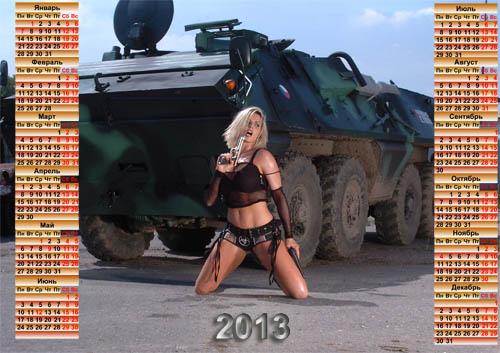 Мужской календарь - девушка и БТР
