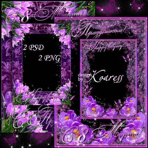 Две романтические цветочные рамки для фото - Нежные крокусы в день 8 Марта