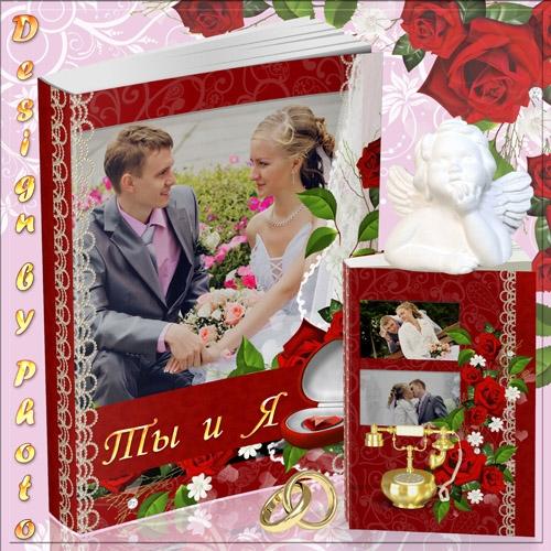 Романтическая фотокнига с красными розами - Ты и Я